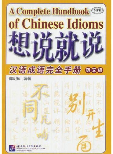 MPR:想说就说—汉语成语完全手册(英文版)