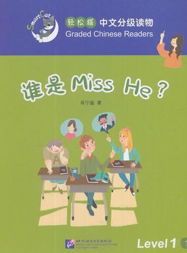谁是Miss He?| 轻松猫—中文分级读物(1级)
