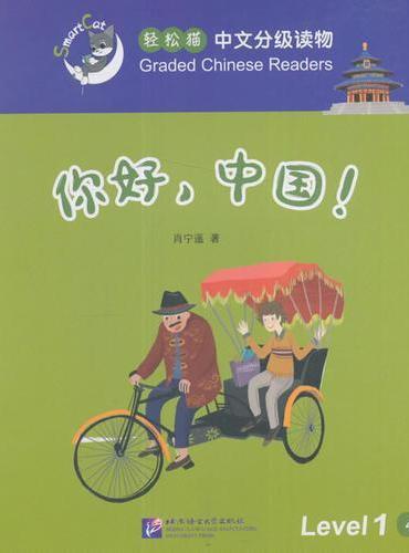 你好,中国 | 轻松猫—中文分级读物(1级)