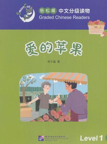 爱的苹果   轻松猫—中文分级读物(1级)