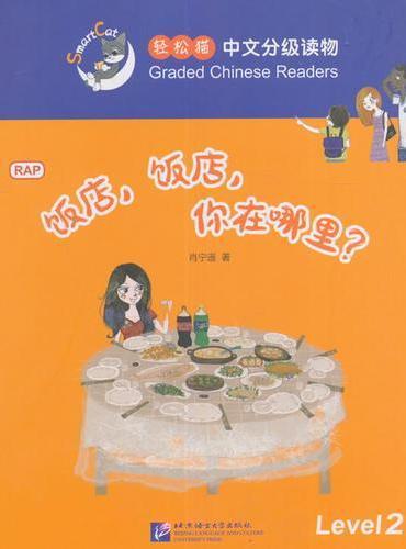 饭店,饭店,你在哪里?| 轻松猫—中文分级读物(2级)