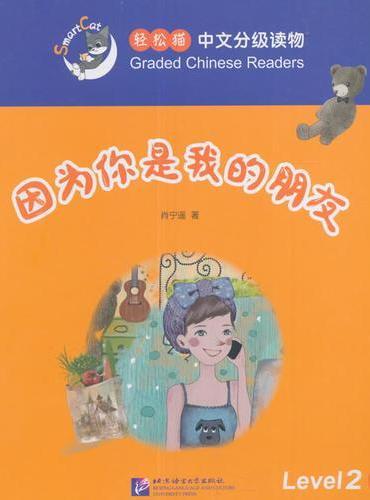 因为你是我的朋友   轻松猫—中文分级读物(2级)