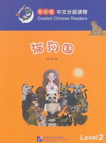 猫狗国 | 轻松猫—中文分级读物(2级)