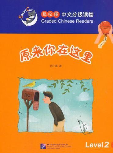 原来你在这里   轻松猫—中文分级读物(2级)