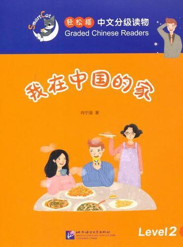 我在中国的家 | 轻松猫—中文分级读物(2级)