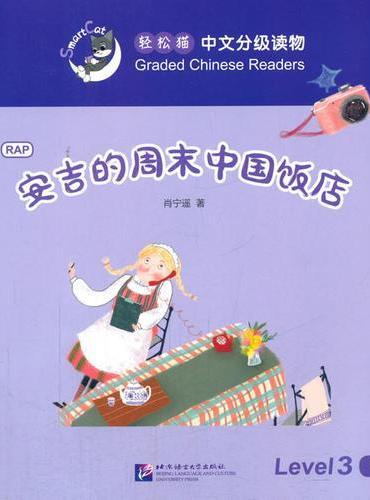 安吉的周末中国饭店   轻松猫—中文分级读物(3级)