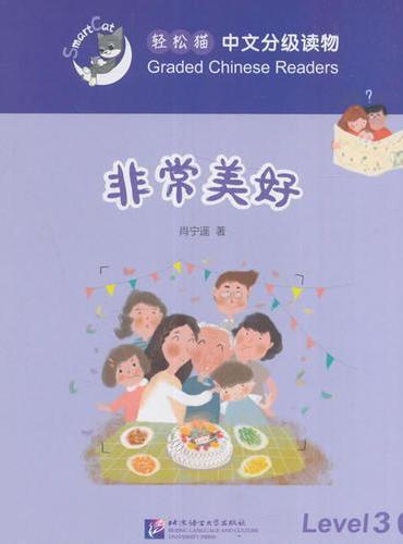 非常美好 | 轻松猫—中文分级读物(3级)