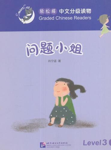 问题小姐 | 轻松猫—中文分级读物(3级)
