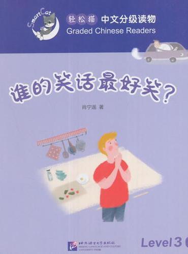 谁的笑话最好笑?| 轻松猫—中文分级读物(3级)
