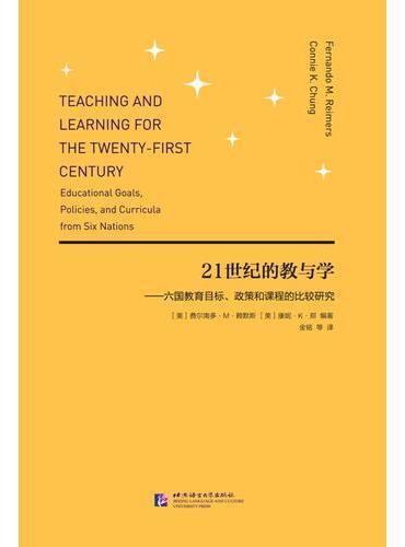 21世纪的教与学——六国教育目标、政策和课程的比较研究