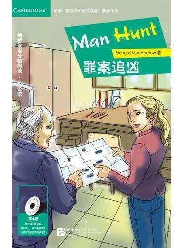 小说馆(第4级):罪案追凶