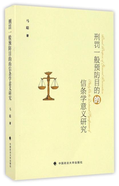 刑罚一般预防目的的信条学意义研究