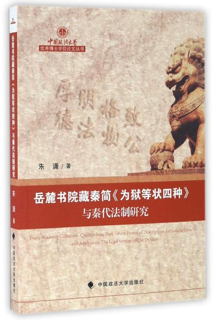 岳麓书院藏秦简《为狱等状四种》与秦代法制研究