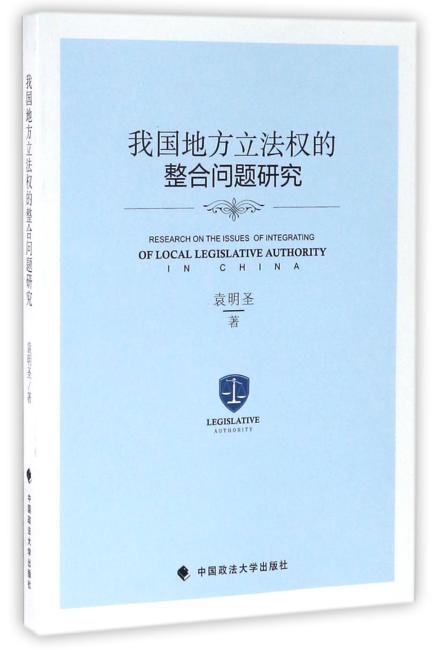我国地方立法权的整合问题研究