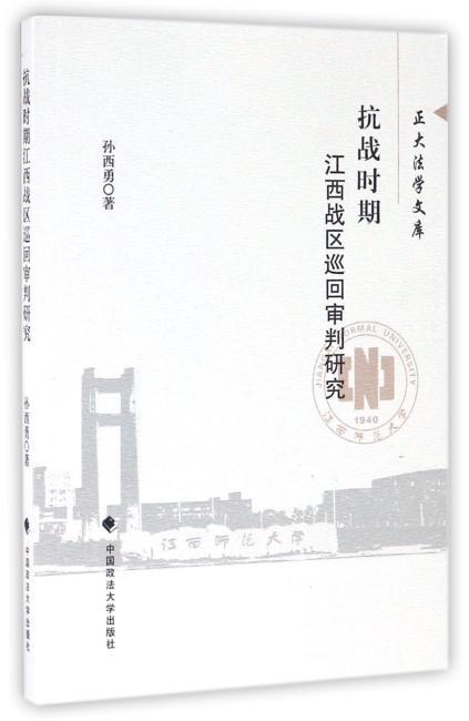抗战时期江西战区巡回审判研究
