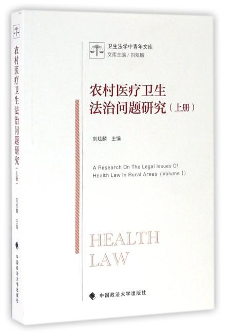 农村医疗卫生法治问题研究(上册)