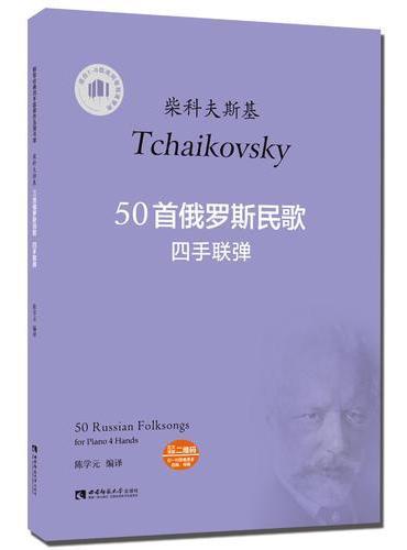 50首俄罗斯民歌四手联弹