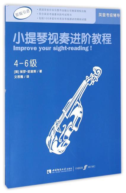 小提琴视奏进阶教程(4-6级)