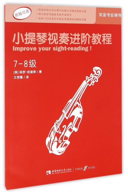 小提琴视奏进阶教程(7-8级)