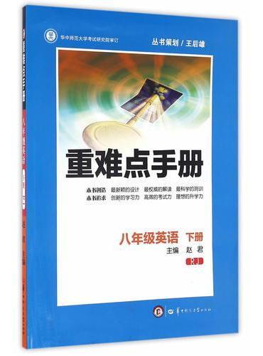 重难点手册 八年级英语 下册 RJ(人教版) (第二版)