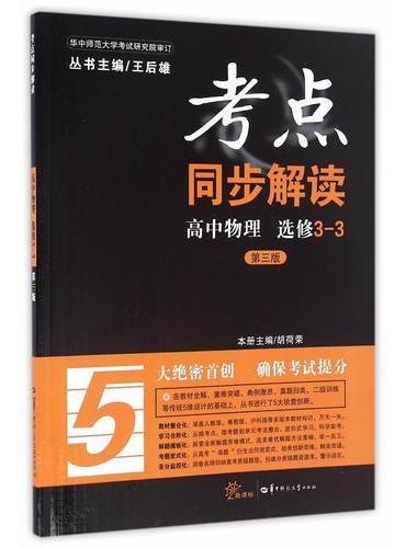 考点同步解读 高中物理 选修33(第三版)