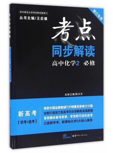 考点同步解读 高中化学2 必修 浙江专用(第一版)