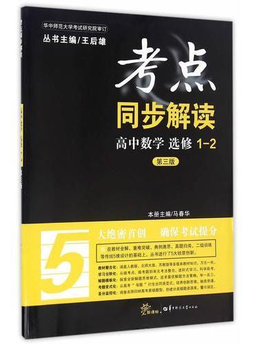 考点同步解读 高中数学 选修12(第三版)