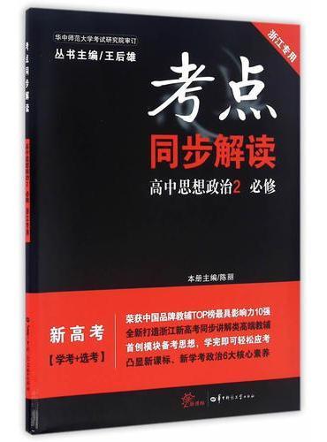 考点同步解读 高中思想政治2 必修 浙江专用(第一版)