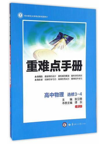 重难点手册 高中物理 选修34 RJ(人教版)(第六版)