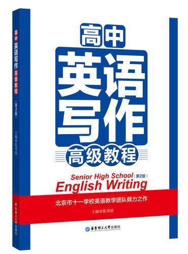 高中英语写作高级教程(第2版)