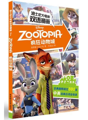 迪士尼大电影双语漫画.疯狂动物城