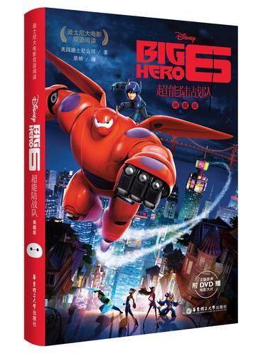 迪士尼大电影双语阅读.超能陆战队 Big Hero 6(附赠正版原声DVD电影大片)