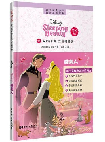 迪士尼青少年英汉双语读物.睡美人(美绘版)(赠MP3下载 二维码听读)