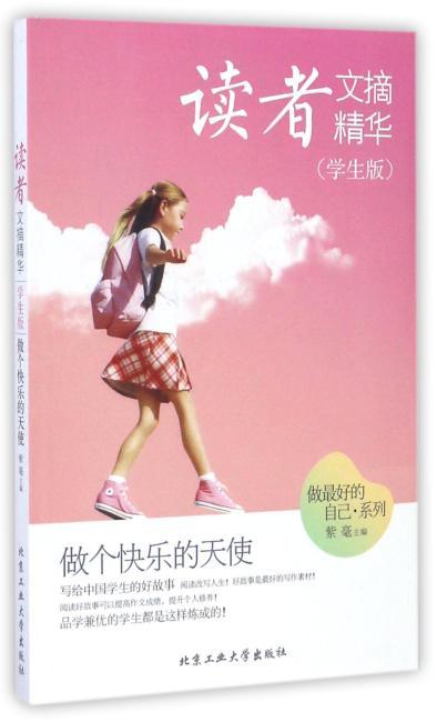 读者文摘精华(学生版)·做个快乐的天使
