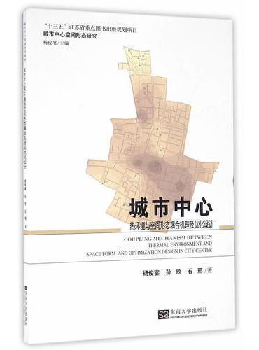 城市中心热环境与空间形态耦合机理及优化设计