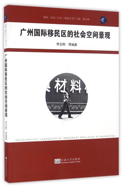 广州国际移民区的社会空间景观(城开书系)
