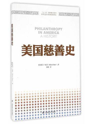 美国慈善史
