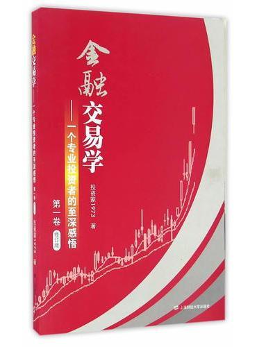 金融交易学:一个专业投资者的至深感悟(第一卷)(修订版)