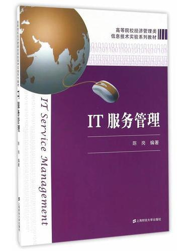 IT服务管理
