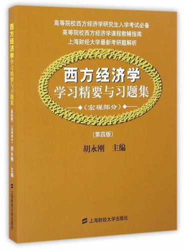 西方经济学学习精要与习题集(宏观部分)(第四版)