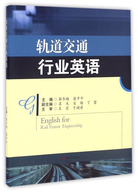 轨道交通行业英语