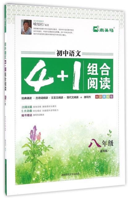 初中语文4+1组合阅读经典诵读+古诗词阅读+文言文阅读+现代文阅读+微写作全彩美绘版八年级8年级上下全一册通用版