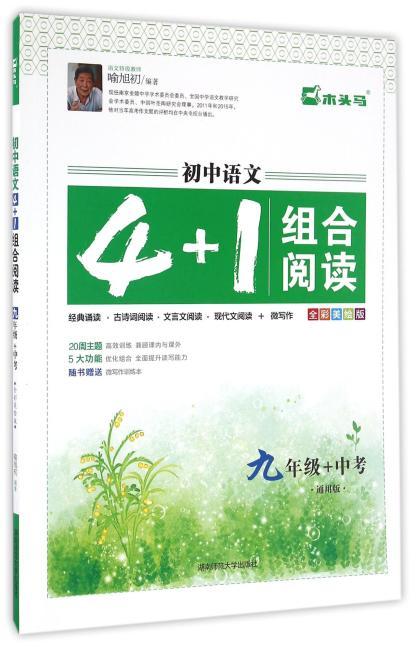 初中语文4+1组合阅读经典诵读+古诗词阅读+文言文阅读+现代文阅读+微写作全彩美绘版九年级9年级上下全一册通用版