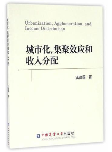 城市化、集聚效应和收入分配