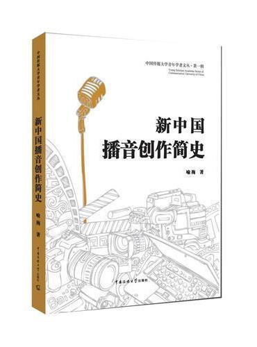 新中国播音创作简史