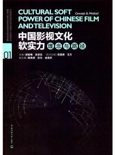 中国影视文化软实力:理念与路径