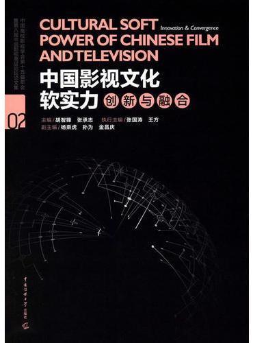 中国影视文化软实力:创新与融合