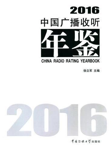 中国广播收听年鉴2016