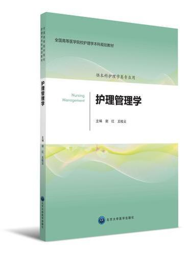 护理管理学(护理学本科系列教材第2轮)