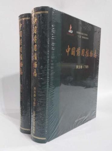 中国药用植物志(第五卷)(国家出版基金项目一)